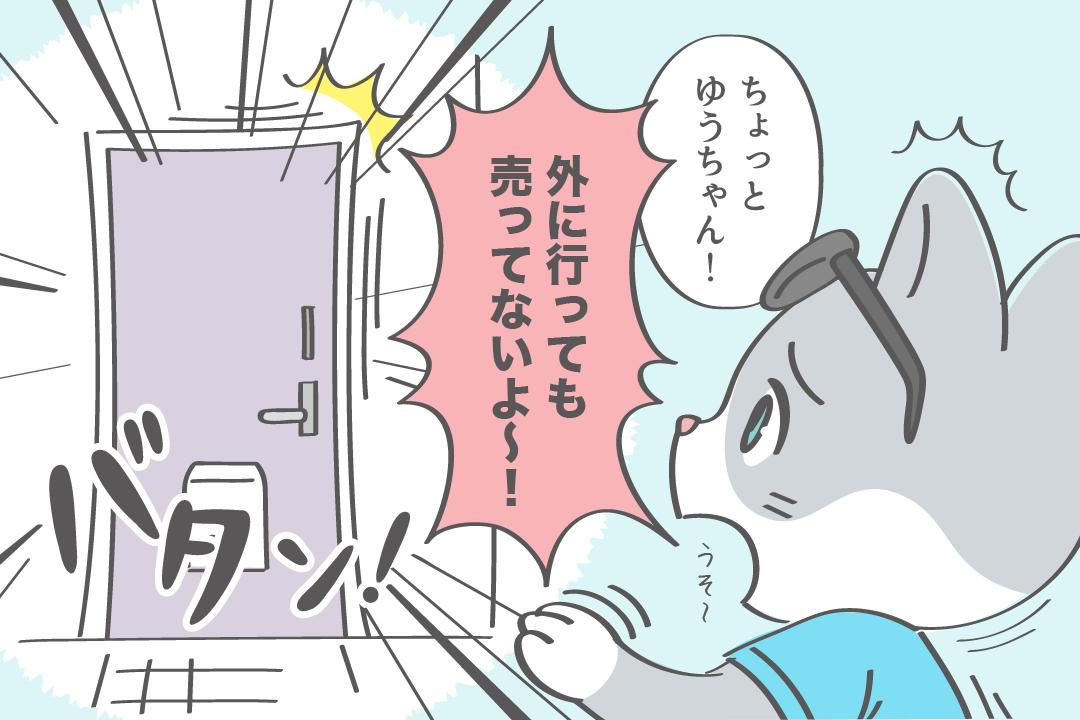 ちょっとゆうちゃん外に行っても売ってないよ〜!
