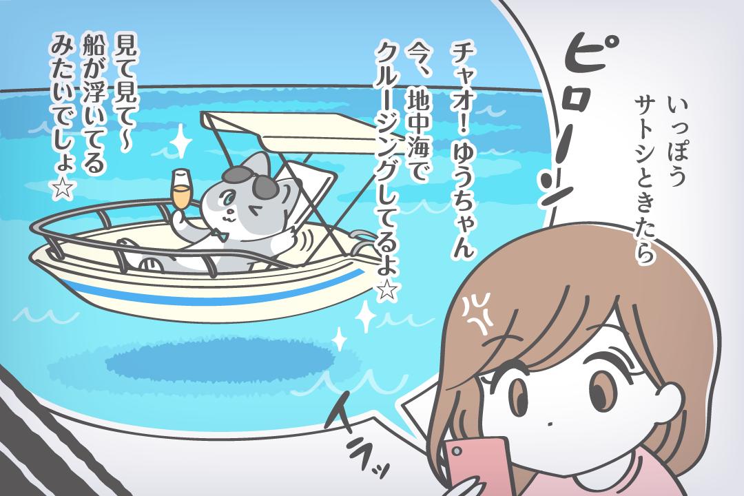 いっぽうサトシときたら。チャオ!ゆうちゃん。今地中海でクルージングしてるよ。見て見て〜船が浮いてるみたいでしょ