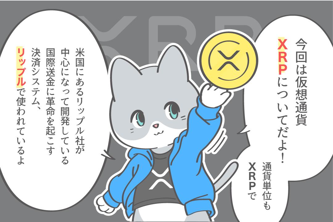 リップル(XRP)について