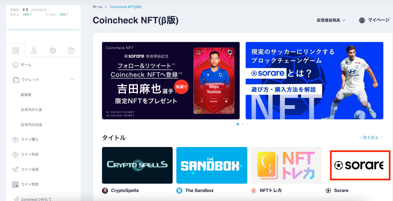 Coincheck NFT(β版)の使い方