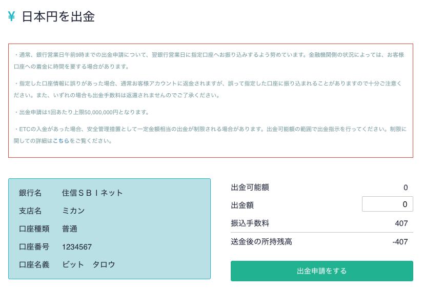 日本円出金方法