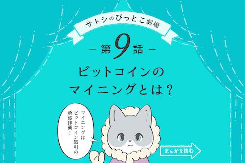 仮想通貨の漫画【第9話】ビットコインのマイニングとは?