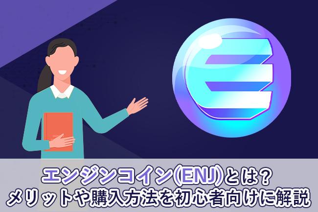 エンジンコイン(ENJ)とは?特徴や購入方法、今後の展望を解説!