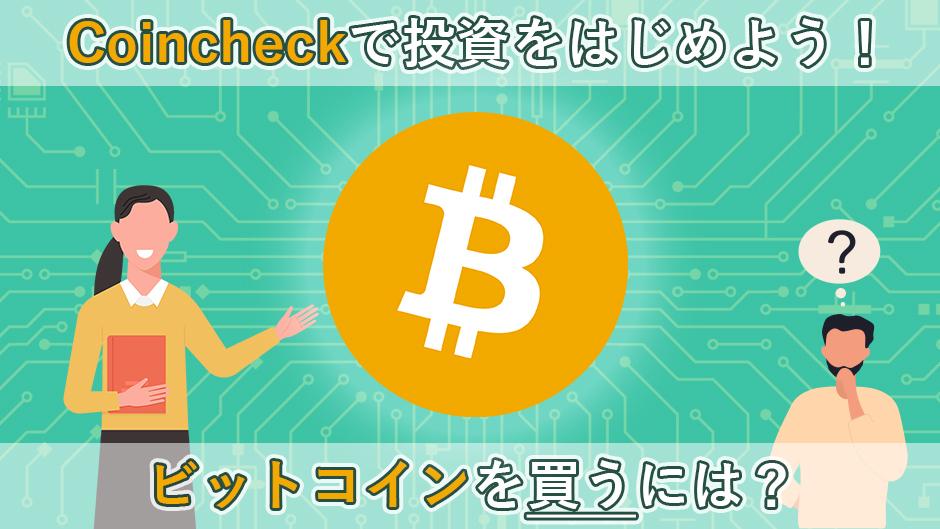 Coincheck(コインチェック)の始め方|仮想通貨のビットコイン(BTC)を購入する方法
