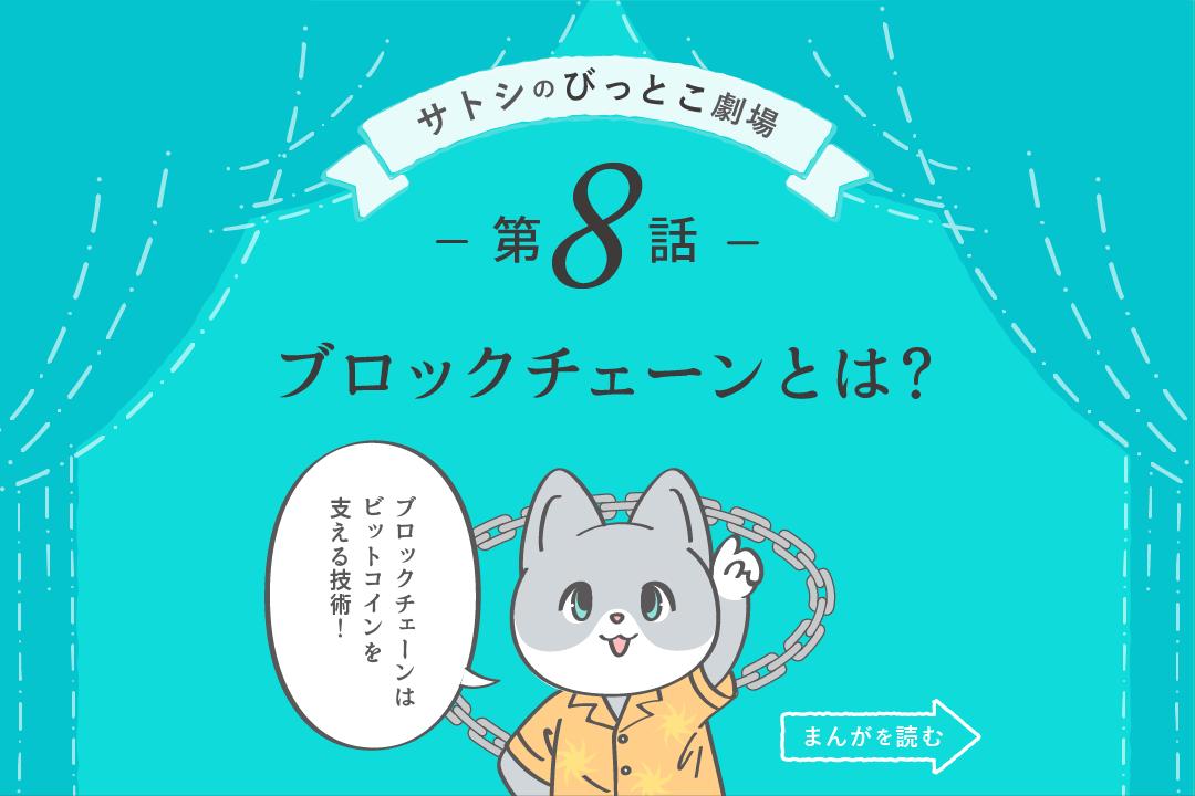 【第8話】ブロックチェーンとは?