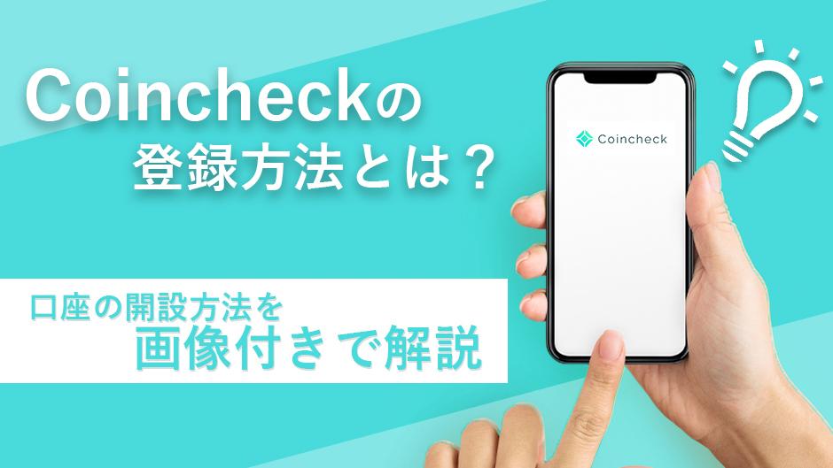 Coincheck(コインチェック)登録方法から使い方までの初心者向けマニュアル