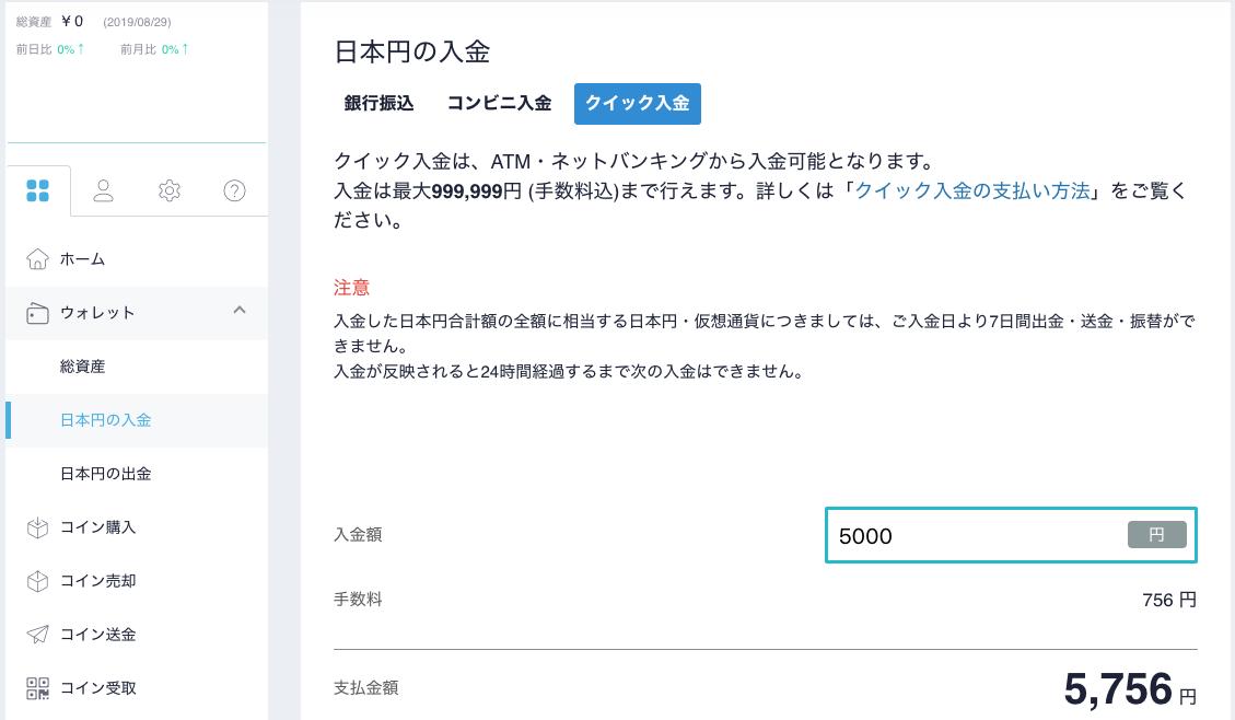 日本円入金