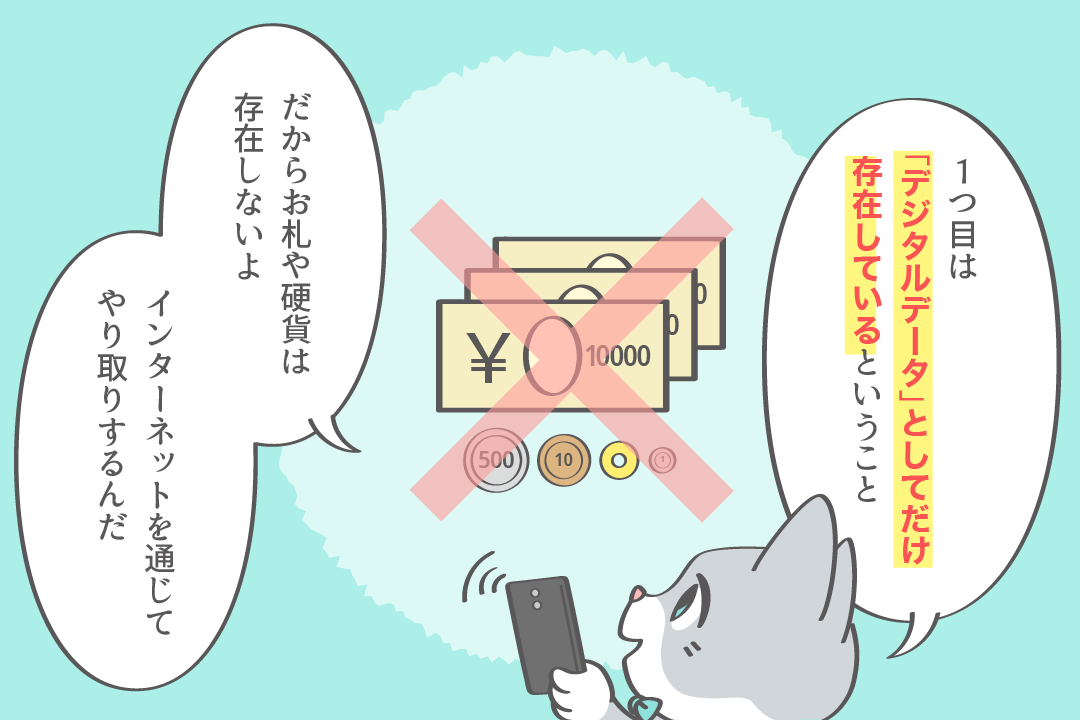 仮想通貨はデジタルデータとして存在