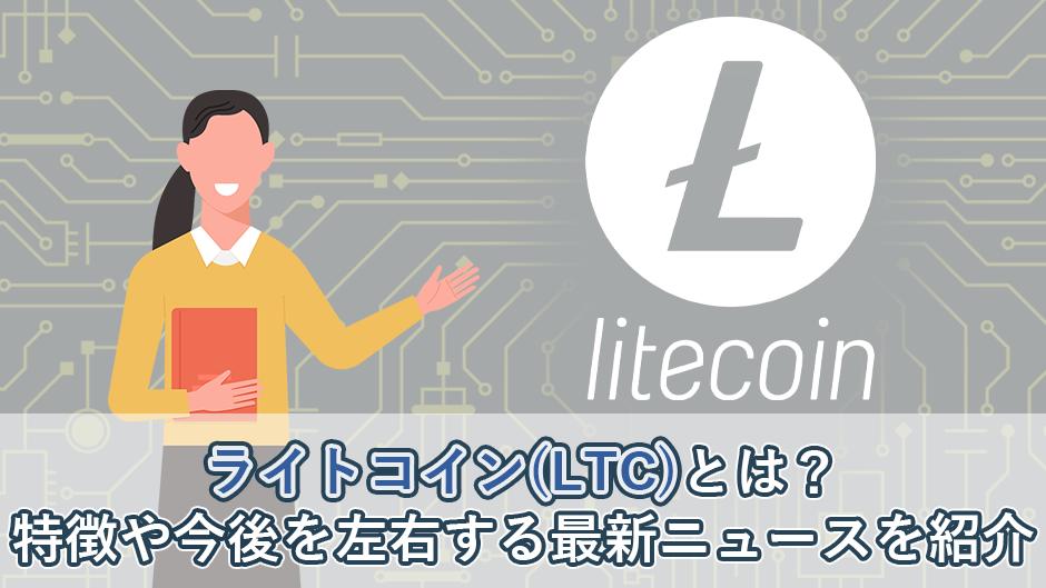 ライトコイン(LTC)とは?今後の将来性や価格高騰につながる最新ニュースを解説!