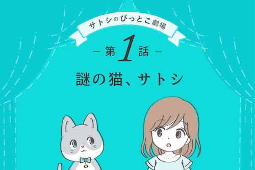 仮想通貨の漫画【第1話】謎の猫、サトシ