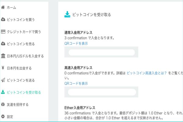ビットコインアドレス表示画面