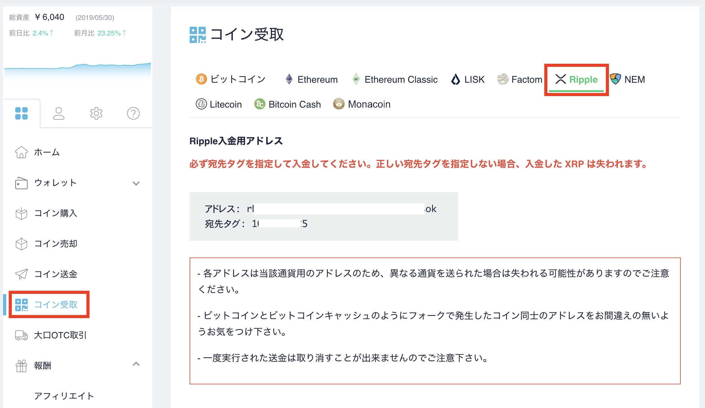 XRPアドレス表示画面