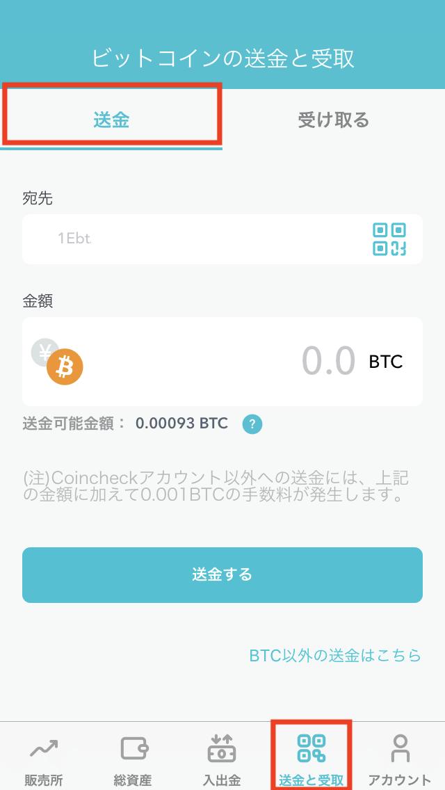 ビットコイン取引所 200017